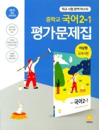 중학 국어 2-1 평가문제집(이삼형 교과서편)(2019)