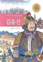 김유신(교과서에 나오는 위대한 인물)