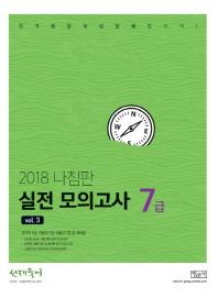 선재 국어 실전 모의고사 7급(Vol. 3)(2018)(나침판)