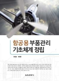 항공용 부품관리 기초체계 정립