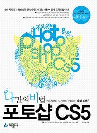 포토샵 CS5(나만의 비법)(CD1장포함)(나비 시리즈)
