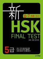 신 HSK FINAL TEST 5급