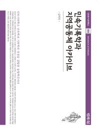 민속기록학과 지역공동체 아카이브(민속원 아르케북스 66)