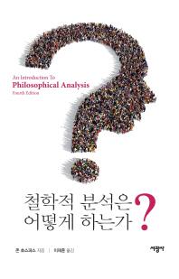 철학적 분석은 어떻게 하는가?(4판)