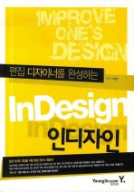 INDESIGN(인디자인)(편집 디자이너를 완성하는)(CD1장포함)