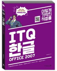 ITQ 한글 Office 2007(2017)(이기적 in)