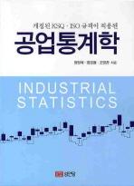 공업통계학(개정된 KSQ ISO 규격이 적용된)