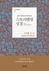 스토리텔링성경: 사무엘 상.하(성경 전 장을 이야기로 풀어 쓴)(스토리텔링성경 7)