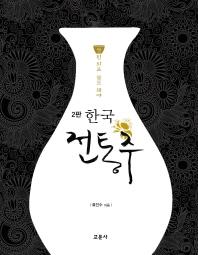 한국 전통주 교과서