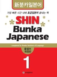 SHIN BUNKA JAPANESE. 1 (올컬러개정판)(CD2장포함)