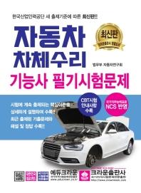 자동차차체수리기능사 필기시험문제(2018)