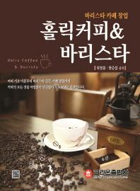 홀릭 커피 & 바리스타