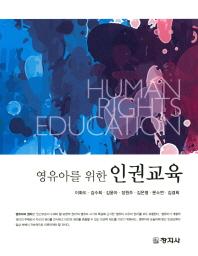 인권교육(영유아를 위한)