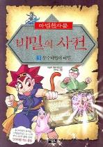 마법천자문 비밀의 사전. 3: 부수마법의 비밀