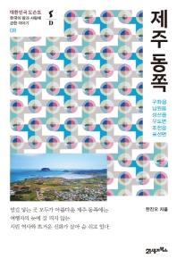 제주 동쪽(대한민국 도슨트 8)