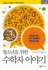 청소년을 위한 수학자 이야기(살림청소년 융합형 수학 과학 총서 43)