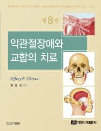 악관절장애와 교합의 치료(8판)