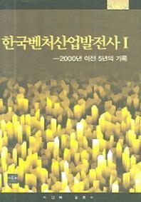 한국벤처산업발전사 1(40판)