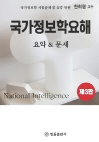 국가정보학요해(요약 문제)(3판)