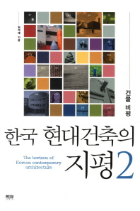 현대건축의 지평. 2: 건물 비평(한국)