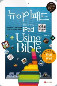 뉴아이패드 Using Bible(IOS 6 최신개정판)(개정판)(황금부엉이 Using Bible 시리즈 21)