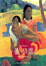 폴 고갱(베이식 아트 시리즈)