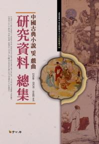 중국고전소설 및 희곡 연구자료 총집(경희대학교 비교문화연구소 비교문화총서 2)(양장본 HardCover)