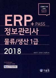 ERP정보관리사 물류/생산1급(2018)(PASS)