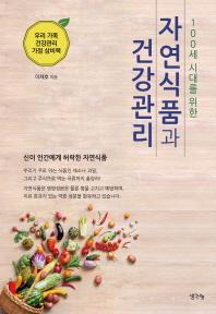 자연식품과 건강관리