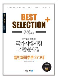 일반화학추론 270제 국가시행시험 기출문제집(Best Selection Plus)(개정판 7판)