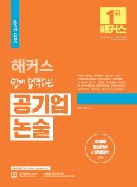 2021 해커스 쉽게 합격하는 공기업 논술(2판)