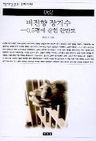 비전향 장기수:0.5평에 갇힌 한반도(책세상문고 우리시대 62)