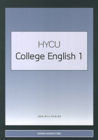HYCU College English. 1