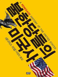 불한당들의 미국사 초판1쇄