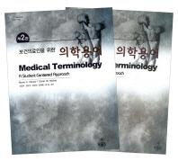 의학용어 세트(보건의료인을 위한)(CD1장포함)(전2권)