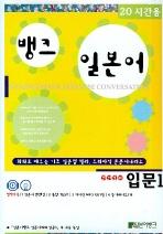 뱅크 일본어 입문 1(MP3CD1장, TAPE1개포함)
