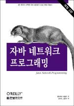 자바 네트워크 프로그래밍(개정3판)(개정판 3판)