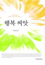 행복씨앗 (연하도서)