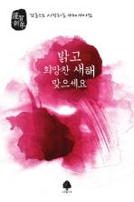 감동으로 시작하는 새해 새아침(연하도서)(부록포함)