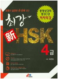 최강 신 HSK 4급(유형과 실전을 한 번에 잡는)(CD1장포함)