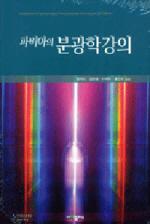 분광학강의(파비아의)(4판)