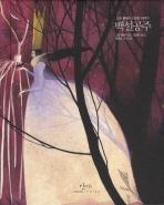 백설공주: 그림형제의 기묘한 이야기(아름다운 고전 시리즈 9)(양장본 HardCover)