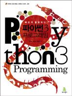 파이썬 3 프로그래밍(빠르게 활용하는)(위키북스 프로그래밍 프랙티스 시리즈 1)
