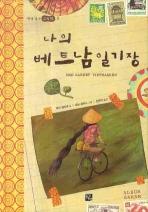 나의 베트남 일기장(생각 깊은 그림책 2)(양장본 HardCover)