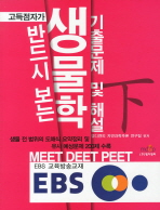 생물학 기출문제 및 해설 (하)(MEET DEET PEET)(2011)