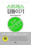 스트레스 길들이기(CD 포함)