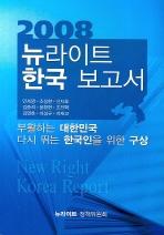 뉴라이트 한국 보고서. 2008