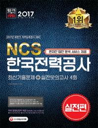 NCS 한국전력공사 최신기출문제+실전모의고사 4회(실전편)(2017)(합격의 공식)
