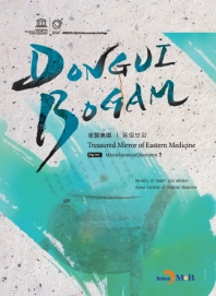 DONGUIBOGAM Part. 5: Miscellaneous Disorders3(잡병3)