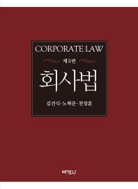 회사법(3판)(양장본 HardCover)